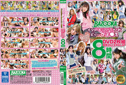 DISC1 イマドキ☆ぐうかわギャル女子○生 Complete Memorial BEST DVD2枚組 総勢35人...